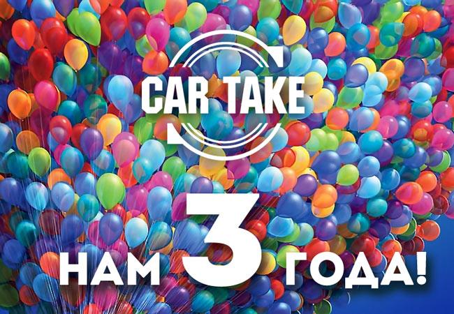 Прокату автомобилей испольнилось 3 года