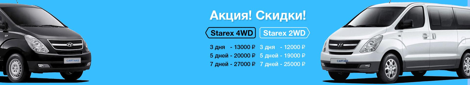 Starex-2