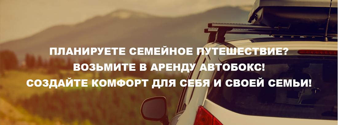 Autobox_03_03
